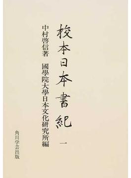 校本日本書紀 オンデマンド版 1 神代巻