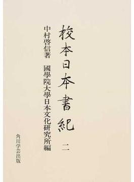 校本日本書紀 オンデマンド版 2 神代巻