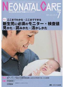 ネオネイタルケア 新生児医療と看護専門誌 vol.27−7(2014−7) 新生児に必須のモニター・検査値見かた・読みかた・活かしかた