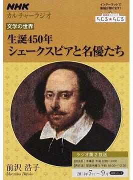生誕450年シェークスピアと名優たち(NHKシリーズ)