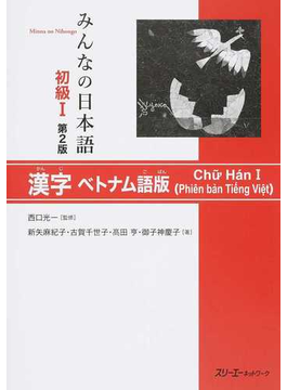 みんなの日本語初級Ⅰ漢字 ベトナム語版 第2版