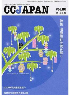CCJAPAN クローン病と潰瘍性大腸炎の総合情報誌 vol.80 特集治療指針を読み解く