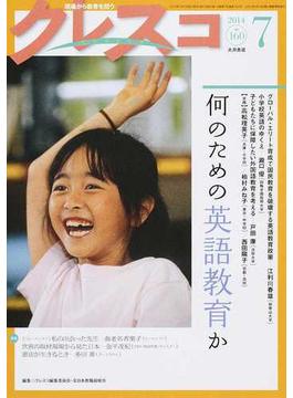 クレスコ 教育誌 160(2014.7) 何のための英語教育か