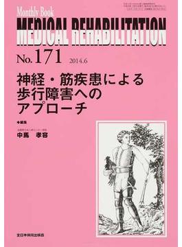 MEDICAL REHABILITATION Monthly Book No.171(2014.6) 神経・筋疾患による歩行障害へのアプローチ