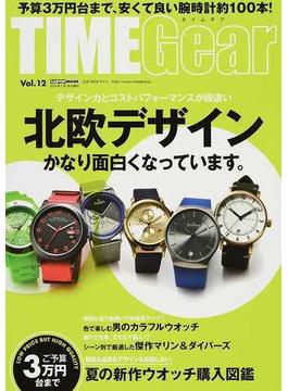 TIME Gear Vol.12 デザイン力とコストパフォーマンスが段違い北欧デザインかなり面白くなっています。(CARTOPMOOK)