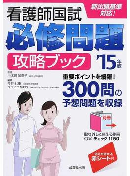 看護師国試必修問題攻略ブック '15年版