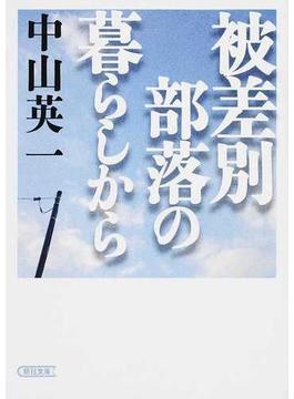 被差別部落の暮らしから(朝日文庫)