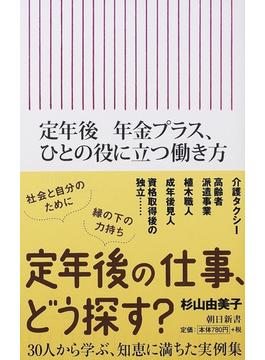 定年後年金プラス、ひとの役に立つ働き方(朝日新書)