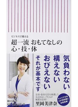 超一流おもてなしの心・技・体 ビジネスで使える(朝日新書)