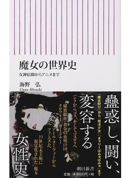 魔女の世界史 女神信仰からアニメまで(朝日新書)