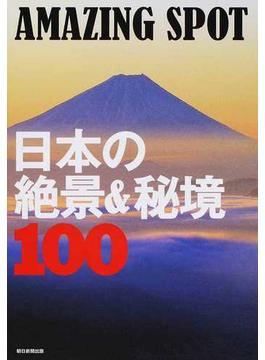 日本の絶景&秘境100 AMAZING SPOT