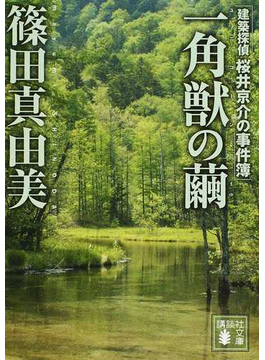 一角獣の繭(講談社文庫)