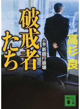 破戒者たち 小説・新銀行崩壊(講談社文庫)