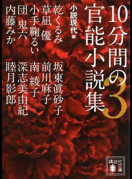 10分間の官能小説集 3(講談社文庫)