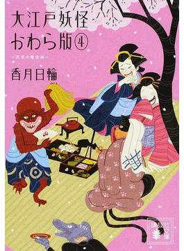 大江戸妖怪かわら版 4 天空の竜宮城(講談社文庫)
