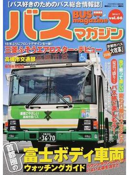 バスマガジン バス好きのためのバス総合情報誌 vol.66 首都圏の富士ボディ車両ウォッチングガイド