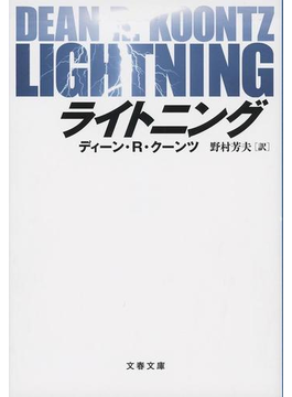 ライトニング(文春文庫)
