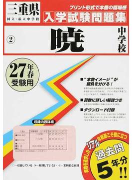 暁中学校 27年春受験用