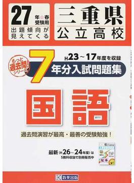 三重県公立高校7年分入試問題集国語 27年春受験用