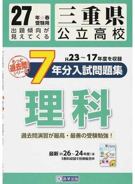 三重県公立高校7年分入試問題集理科 27年春受験用