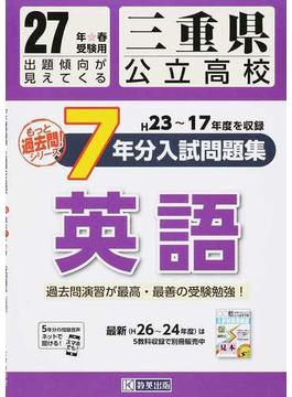 三重県公立高校7年分入試問題集英語 27年春受験用