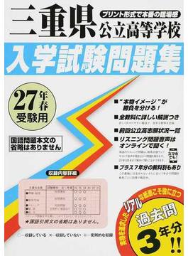 三重県公立高等学校入学試験問題集 27年春受験用