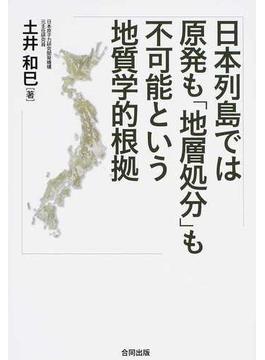 日本列島では原発も「地層処分」も不可能という地質学的根拠