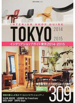 インテリアショップガイド東京 2014−2015 309(NEKO MOOK)