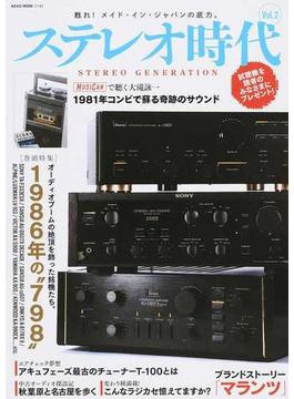 """ステレオ時代 Vol.2 1986年の""""798""""−オーディオブームの絶頂を飾った銘機たち(NEKO MOOK)"""