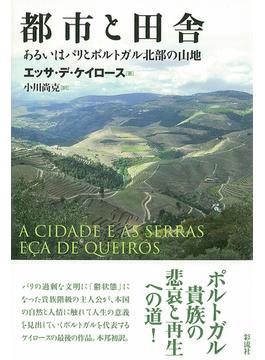 都市と田舎 あるいはパリとポルトガル北部の山地