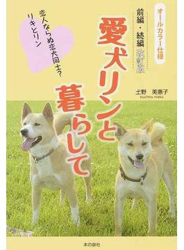 愛犬リンと暮らして 恋人ならぬ恋犬同士?リキとリン 前編・続編改訂版