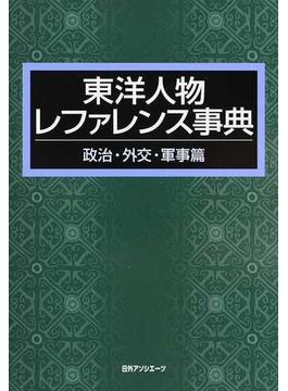 東洋人物レファレンス事典 政治・外交・軍事篇