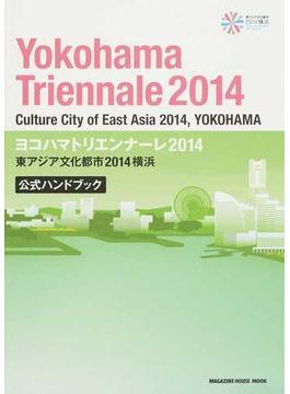 ヨコハマトリエンナーレ2014 公式ハンドブック 東アジア文化都市2014横浜(マガジンハウスムック)