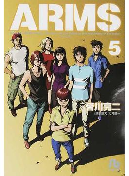 ARMS 5(小学館文庫)