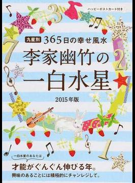 李家幽竹の一白水星 九星別365日の幸せ風水 2015年版