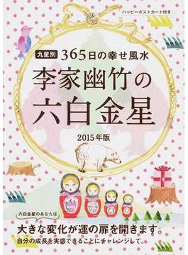 李家幽竹の六白金星 九星別365日の幸せ風水 2015年版
