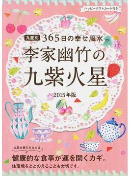 李家幽竹の九紫火星 九星別365日の幸せ風水 2015年版