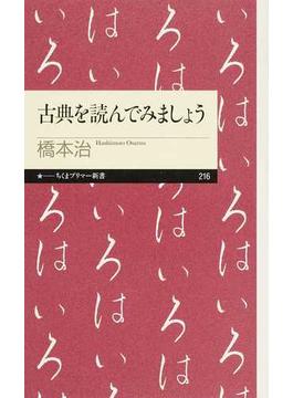 古典を読んでみましょう(ちくまプリマー新書)