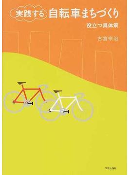 実践する自転車まちづくり 役立つ具体策