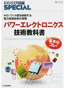 トランジスタ技術SPECIAL No.125 パワーエレクトロニクス技術教科書