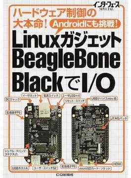 LinuxガジェットBeagleBone BlackでI/O ハードウェア制御の大本命! Androidにも挑戦!