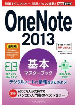 できるポケット OneNote 2013 基本マスターブック 最新版 Windows/iPhone&iPad/Androidアプリ対応(できるポケットシリーズ)