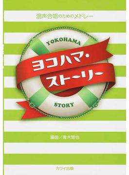 ヨコハマ・ストーリー 混声合唱のためのメドレー