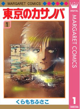 東京のカサノバ 1