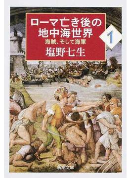 ローマ亡き後の地中海世界 海賊、そして海軍 1(新潮文庫)