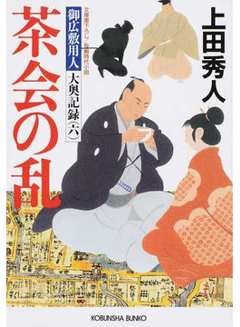 茶会の乱 文庫書下ろし/長編時代小説(光文社文庫)