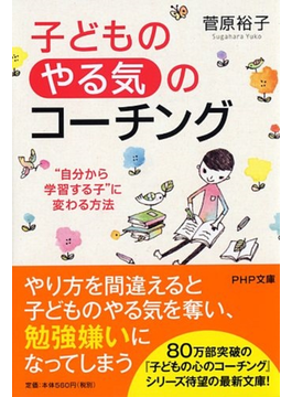"""子どもの「やる気」のコーチング """"自分から学習する子""""に変わる方法(PHP文庫)"""