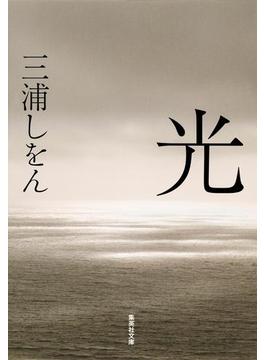 光(集英社文庫)