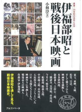 伊福部昭と戦後日本映画 IFUKUBE AKIRA 1914−2006