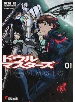 ドウルマスターズ 1(電撃文庫)